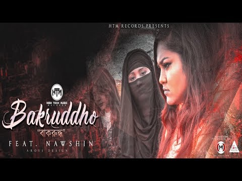 Bakruddho (Bangla Hiphop 2018) | Nawshin | HTM Records
