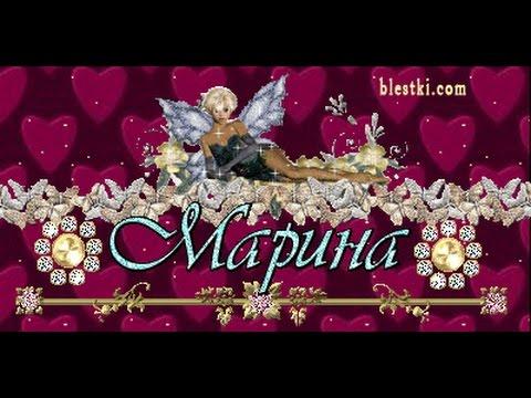 анимационные открытки с именем марина тюмени занятия