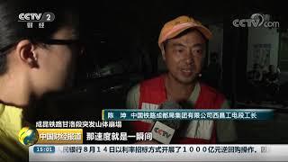 [中国财经报道]成昆铁路甘洛段突发山体崩塌 四川甘洛:强降雨致高位山体崩塌 人员失联| CCTV财经