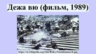 Дежа вю (фильм, 1989)