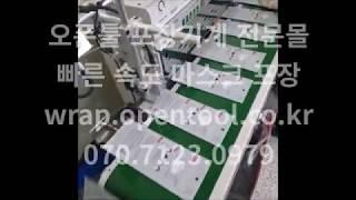 수평밴드실러 OEX-700(잉크젯) (국산 마스크포장기…