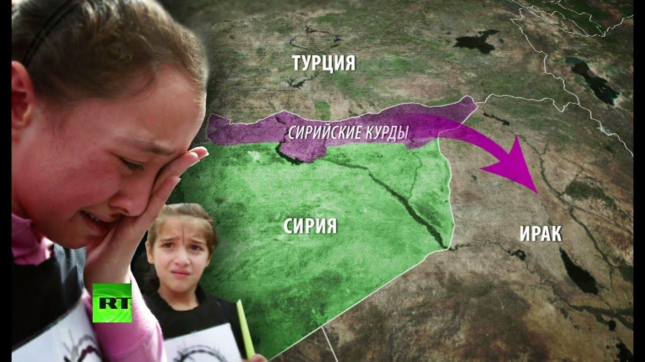 Этнические чистки боевиков заставляют сирийских курдов бежать в Ирак