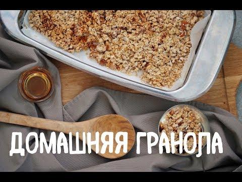 ГРАНОЛА. Домашний рецепт. | ПП рецепты для Похудения