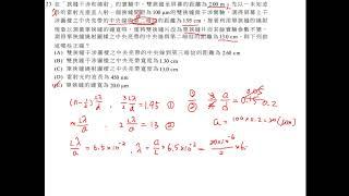 110指考物理試題講解第23題