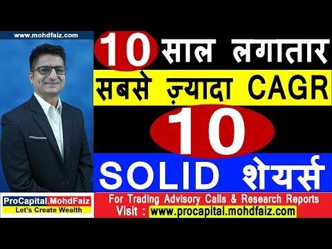 10 साल लगातार सबसे ज़्यादा CAGR 10 SOLID शेयर्स | Latest Stock Market Recommendations