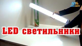 MegaHertz.com.ua Обзор LED светильники