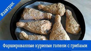 Фаршированные куриные голени с грибочками (полуфабрикат)