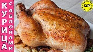 Как вкусно запечь в духовке курицу с яблоками - пошаговый рецепт