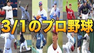 【田口と廣岡のトレードに思うこと】今日の12球団プロ野球ニュース!! 遂に明日からオープン戦【プロ野球 ニュース】