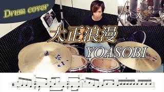 【ドラム楽譜】大正浪漫 / YOASOBI 叩いてみた!
