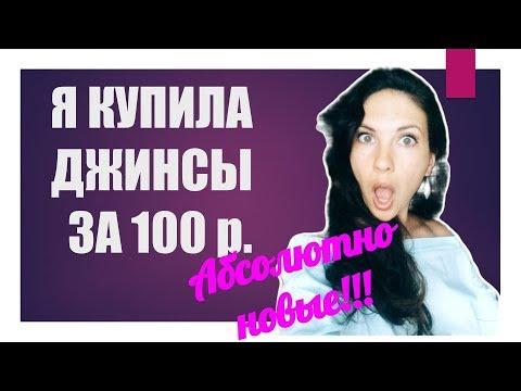 КАК Я КУПИЛА ДЖИНСЫ ЗА 100 РУБЛЕЙ / Рита Ю