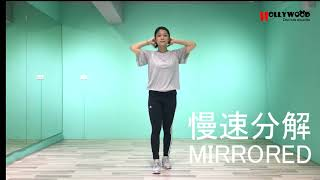 EXILE / Melody 舞?慢速分解 Dance Tutorial