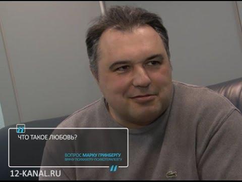 TVБЛОГ Марк Гринберг о любви