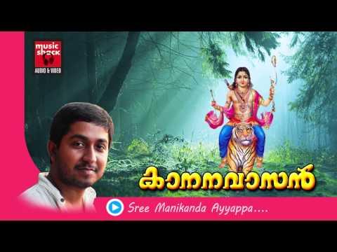 New Ayyappa Devotional Songs Malayalam 2014 | Kananavasan | Song Sree Manikanda Vineeth Sreenivasan