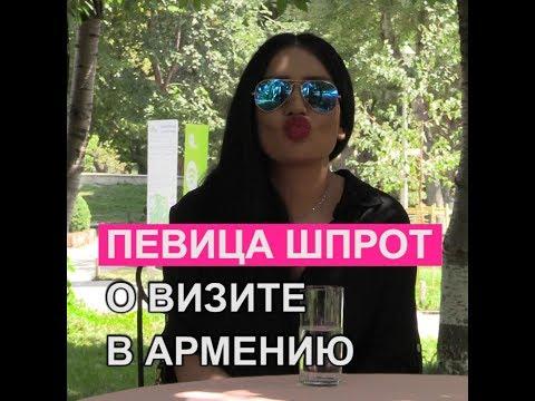 Певица Шпрот рассказала о своём визите в Армению