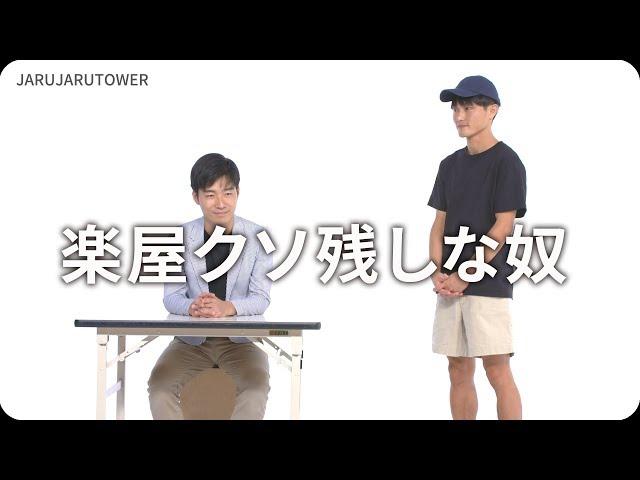 『楽屋クソ残しな奴』ジャルジャルのネタのタネ【JARUJARUTOWER】