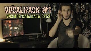 VocalHack #1 - Учимся Слышать Себя
