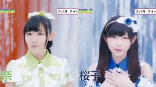 スイート☆スマイル/浅川梨奈&木戸口桜子 木戸口桜子 検索動画 13