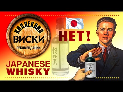 Почему я больше не покупаю Японский виски. Обзор, классификация, рекомендации.