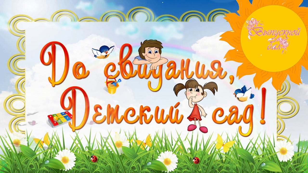 До свиданье детский сад картинка анимации