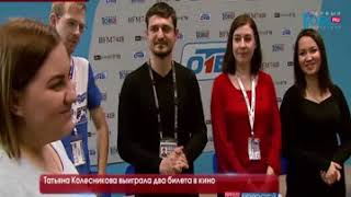 Татьяна Колесникова выиграла два билета в кино