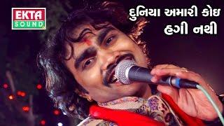 Duniya Amari Koi Haginathi    Jignesh Kaviraj    Reena Chavada    Vishal Kaviraj    Gujarati Garba