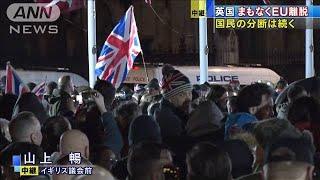 英 まもなくEUから離脱 国民の分断は続く(20/02/01)