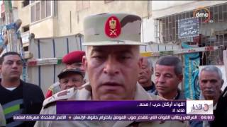 فيديو.. قائد الجيش الثالث: قطعنا شوطا كبيرا في الحرب على الإرهاب