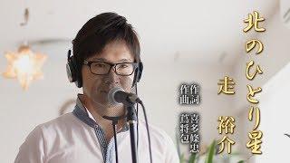 北のひとり星 / 走裕介【再録】 cover by Shin
