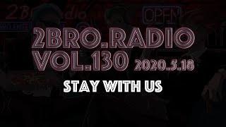 2broRadio【vol.130】