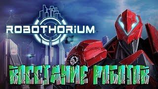 ROBOTHORIUM: TACTICAL REVOLUTION - ВОССТАНИЕ РОБОТОВ