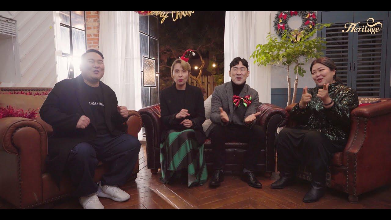 헤리티지(Heritage) '참 반가운 성도여' Official MV | Christmas Everywhere