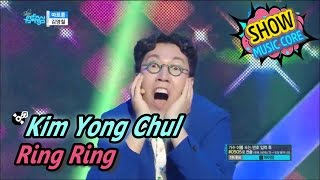 [HOT] Kim YoungChul - Ring Ring, 김영철 - 따르릉 Show Music core 20170513