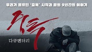 [무료상영] 기독교 다큐멘터리 영화  '중독' _우리가 몰랐던 '중독' 그 시작과 끝, 9년간의 이야기 #김상철감독