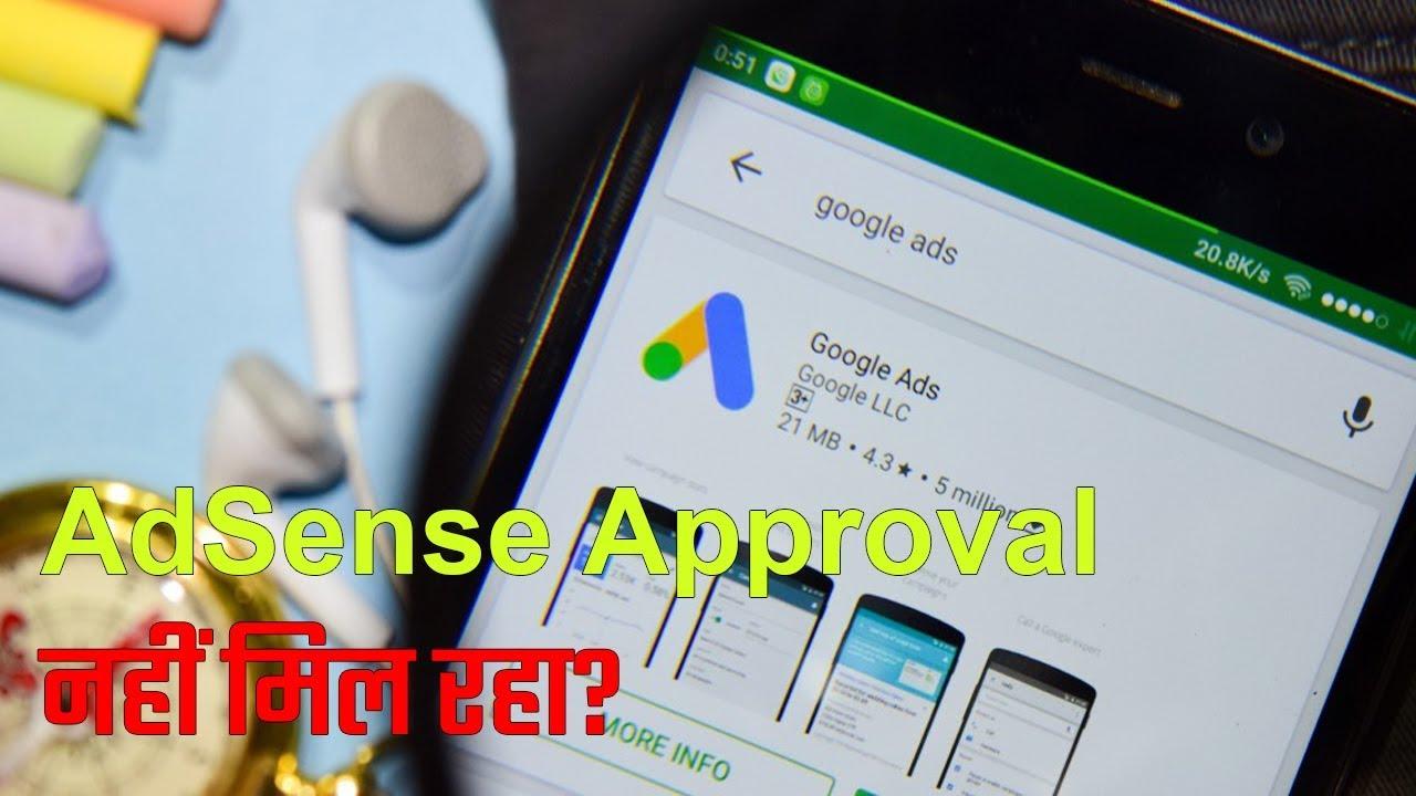 Adsense Approval Q&A 2019 - क्यों नहीं मिल रहा AdSense अप्रूवल?