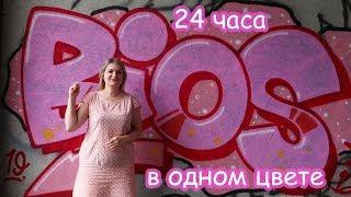 24 ЧАСА ОДНОГО ЦВЕТА | ТОЛЬКО КРАСНЫЙ (РОЗОВЫЙ) ЧЕЛЛЕНДЖ