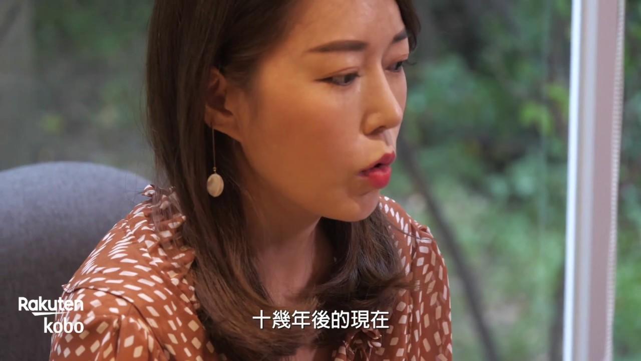樂天kobo影音專訪 《品牌X新創》作者周品均 - YouTube