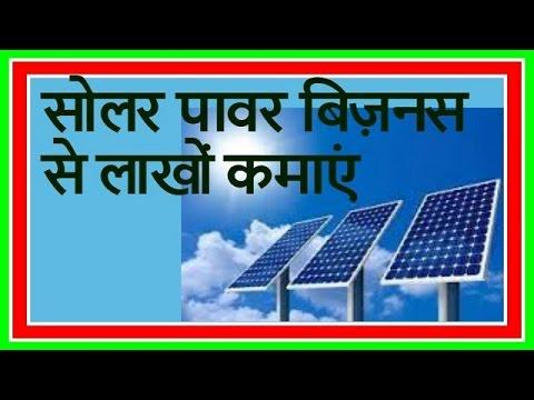 सोलर पावर बिज़नस से लाखों कमाएं. Solar Power Business Idea [Hindi]