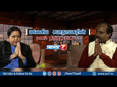 மலேசிய சபாநாயகரின் மனம் திறந்த பேட்டி | 18.04.17 | News7 Tamil