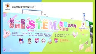 Publication Date: 2019-05-16 | Video Title: 【活動精華】第一屆長洲區STEM創意嘉年華 - 23 Feb