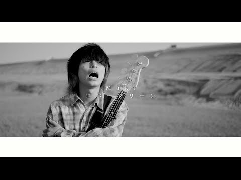 Maki【エバーグリーン】Music Video