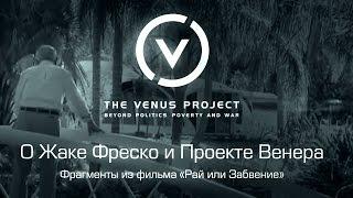 О Жаке Фреско и Проекте Венера (фрагменты из д/ф «Рай или забвение»)
