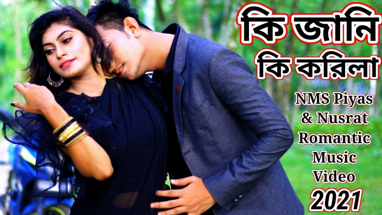 রোমান্টিক ভিডিও || Ki Jani Ki Korila || কি যেন কি করিলা | Nusrat & NMS Piyas OFFICIAL Romantic video