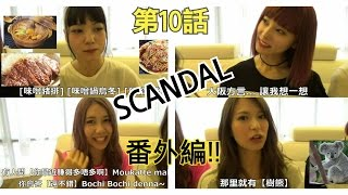 6月8日に香港へやってきたSCANDALに突撃取材。 她們親自教我們關西方言...