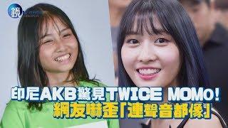 鏡週刊 鏡娛樂即時》印尼版AKB驚見TWICE MOMO! 網友嚇歪「連聲音都像」 thumbnail