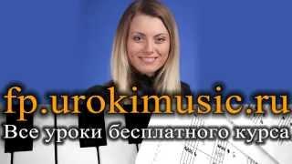 vse.urokimusic.ru Интерактивный курс игры на пианино. Обучение игре на фортепиано онлайн
