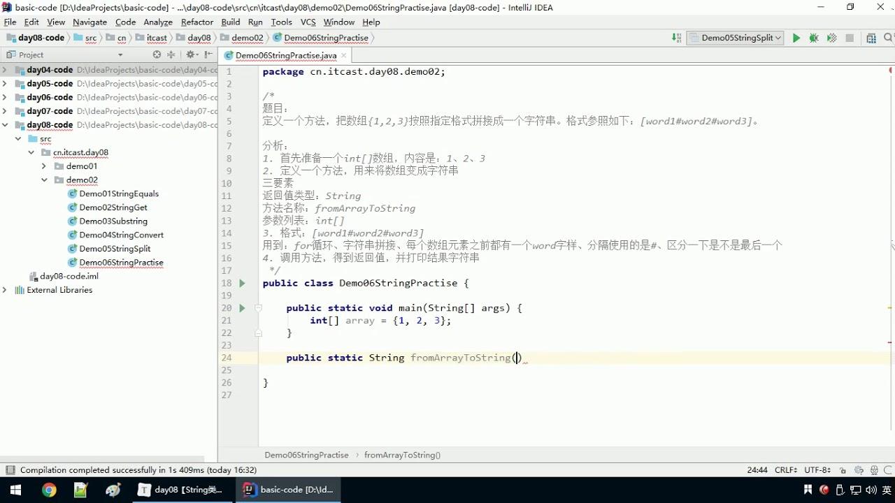 Java語法 141 練習:按指定格式拼接字符 - YouTube
