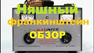 обзор няшного зарядного устройства maxinter 15 ct 15А с напряжением 6/12/24В peling