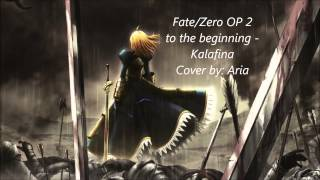 [Aria] Fate Zero Opening/OP 2 - to the beginning cover