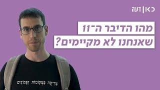 כאן דעה | למה ישראלים לא מפסיקים להפריע?